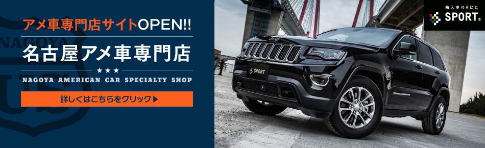 SPORT名古屋アメ車専門店